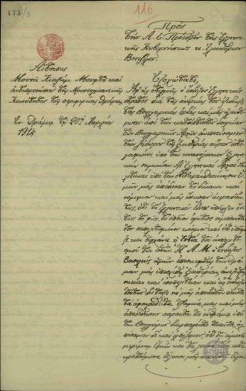 Αίτηση του Μουφτή της περιφέρειας Δράμας Μουσά Κιαζήμ προς τον Ε. Βενιζέλο σχετικά με την πραγματοποίηση των αιτημάτων τους.