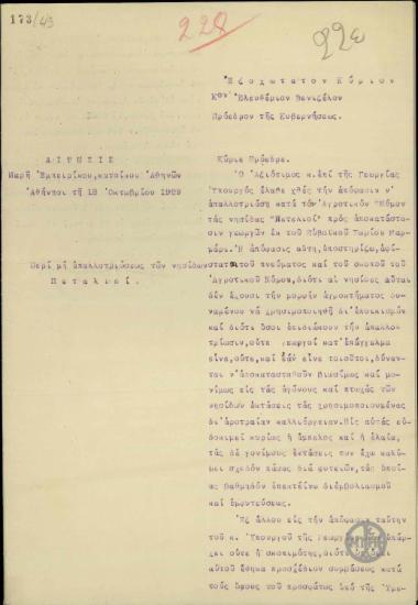 Αίτηση του Μαρή Εμπειρίκου προς τον Ε. Βενιζέλο περί μη απαλλοτριώσεως των νησίδων Πεταλιοί.