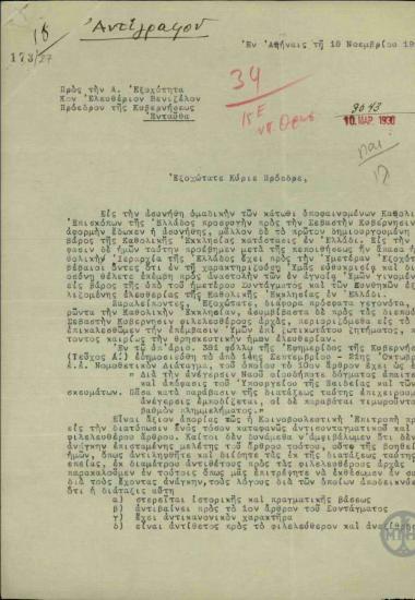 Επιστολή των Καθολικών Επισκόπων της Ελλάδας προς τον Ελ. Βενιζέλο σχετικά με το νομοθετικό διάταγμα περί ανέγερσης ναού οποιουδήποτε δόγματος με τη συγκατάθεση του Υπουργείου Παιδείας και Θρησκευμάτων.