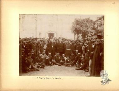 Ο πρίγκηπας Γεώργιος στην Ιερά Μονή Αρκαδίου στο Ρέθυμνο