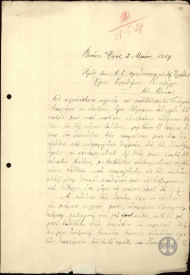 Επιστολή του Pastor Anargyros προς τον Ε.Βενιζέλο με την οποία τον παρακαλεί να μεσολαβήσει ώστε στην Επιτροπή διαχείρησης της κληρονομιάς του θείου του Σωτηρίου Αναργύρου συμμετάσχουν πρόσωπα από την ιδιαίτερή του πατρίδα, τις Σπέτσες, και δη συγγενικά προκειμένου να χρησιμοποιηθεί προς όφελος των Σπετσιωτών.