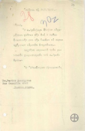 Επιστολή του Ιδιαίτερου Γραμματέα του Ε.Βενιζέλου προς τον Dr. Pastor Anargyros με την οποία τον πληροφορεί ότι ο Βενιζέλος έλαβε γνώση της επιστολής του.