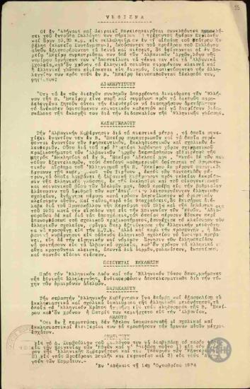 Ψήφισμα του Συλλόγου Βορειοηπειρωτών με το οποίο καταγγέλλουν τα καταπιεστικά μέτρα της αλβανικής κυβέρνησης εις βάρος των Ελλήνων της Β. Ηπείρου και εναντίον των θρησκευτικών, εκκλησιαστικών και σχολικών ελευθεριών τους.