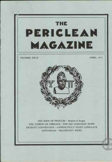 Τhe Periclean magazine