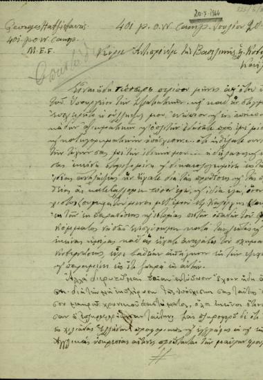 Επιστολή του Γεώργιου Χατζησταυρή προς τον Σ. Βενιζέλο σχετικά με την κράτησή του.