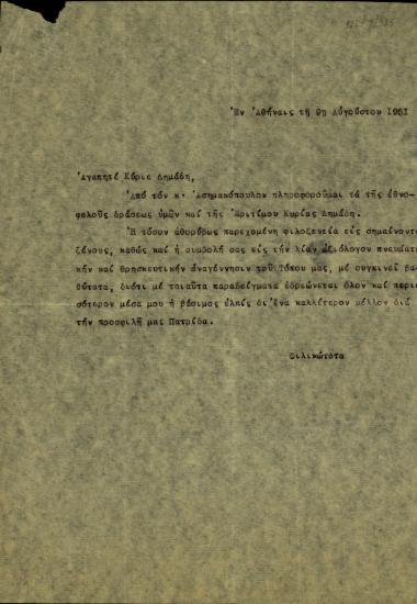 Επιστολή του Σ. Βενιζέλου προς τον Δημάδη με την οποία συγχαίρει τον ίδιο και τη σύζυγό του για την εθνωφελή τους δράση και τη συμβολή τους στην πνευματική και θρησκευτική αναγέννηση του τόπου.