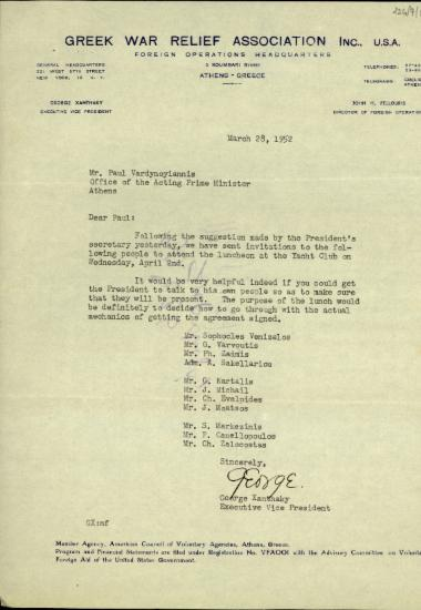 Επιστολή του Γ. Ξανθάκη προς τον Π. Βαρδινογιάννη σχετικά με τα πρόσωπα που προσκλήθηκαν στο γεύμα.