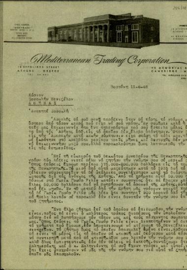 Επιστολή του Κ. Μαλλιώτη προς τον Σ. Βενιζέλο σχετικά με το ζήτημα της περίθαλψης 900 ορφανών της Κρήτης από το Greek War Relief Association και την κατασκευή και συντήρηση σανατορίου στο νησί.